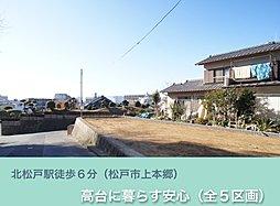 【北松戸駅】駅チカ6分高台の街(松戸市上本郷)に住まう エドケ...