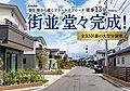 新昭和の分譲住宅 ウィザースガーデンエルカスおゆみ野