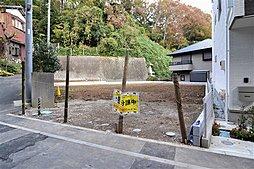 【武蔵新城エリア】土地建物100m2超の新邸~全3棟~
