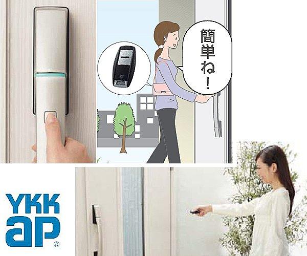 【【YKK ap】玄関ドア「ポケットKey」】リモコンでも、カードでも、シールでも、自由に選べる便利なポケットKeyは、リモコン2個とカードキー2枚とシールキー1枚が標準装備。 【ハンドルボタン】ポケットKeyを持っていれば、ハンドルのボタンを押