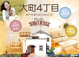 【IKU-REAR】イクリアタウン垂水大町 ~JR垂水駅徒歩圏...