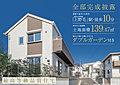ナイス パワーホーム野毛【地震に強いナイスの住まい/夏涼しく、冬暖かい家】