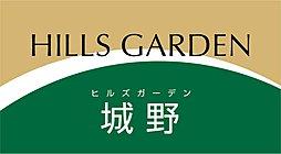 【ミサワホーム】ヒルズガーデン城野の外観