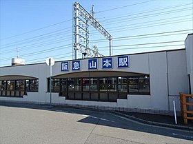 阪急山本駅。急行、準急、普通電車が停車します。