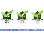 3年連続で優秀賞受賞!「ハウスオブザイヤーインエナジー」。省エネルギー性能の優れた住宅として認められました。