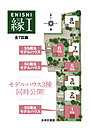 全8区画 ENISHI I