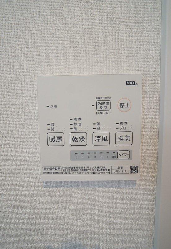 【浴室乾燥機】暖房、涼風、換気、乾燥の4つの機能が入っています。