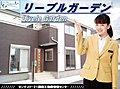 【 Livele GardenS 】 八幡市八幡土井2期 限定1邸~