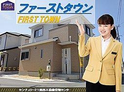 【 Heartful-Town 】 豊中市刀根山