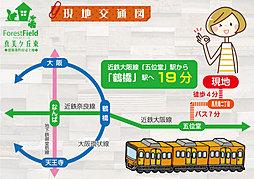 フォレストフィール真美ケ丘東(建築条件付売土地)分譲開始:交通図