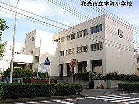 志木小学校