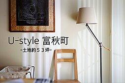 U-style 富秋町