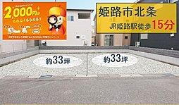 【勝美住宅】姫路市北条  ウインタウン北条~全2区画~の外観