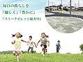 ストークビレッジ稲美VI