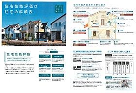 住宅性能評価取得