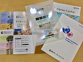 お得な情報のパンフレット