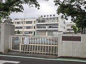 狛江市立和泉小学校・・距離約700m(徒歩9分)