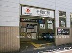 東急池上線「千鳥町」駅・・距離約480m(徒歩6分)