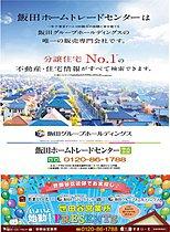 東京のお住まい探しをサポート致します