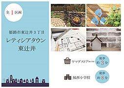 【株式会社日新】レティシアタウン東辻井 建築条件なしの外観