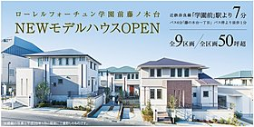 ☆☆家具付きモデルハウス特別分譲☆☆