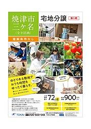 TOKAIの焼津市三ケ名分譲地【全9区画】の外観