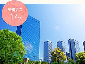大阪環状線の駅がある京橋まで17分です。