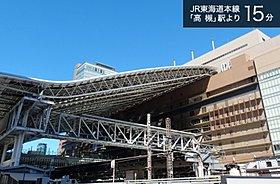 大阪駅まで 高槻駅より 15分
