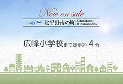 【ハッピータウン 北平野南の町】