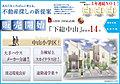 【注目】本八幡駅から8分 住環境に優れた好立地に全4区画新築分譲住宅が登場します。