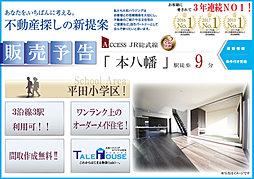 【注目】本八幡駅から9分 住環境に優れた好立地に全3区画新築分...