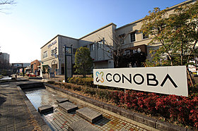 カフェも充実!CONOBA香里ヶ丘 徒歩10分(約750m)