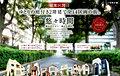 【フジ住宅】コンフォートアベニュー城東~関目ガーデンズ~(全14区画の街)