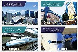 大阪・京都へのアクセス良好で、通勤・通学にうれしい立地!
