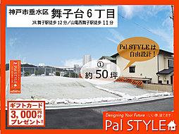 【Pal STYLE】~パルタウン舞子台~