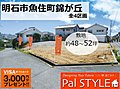 【Pal STYLE】~パルタウン錦が丘 4区画~
