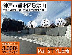 【Pal STYLE】~パルタウン垂水区歌敷山 5区画~の外観