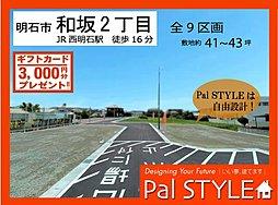 【Pal STYLE】~パルタウン和坂 9区画~の外観