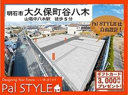 【Pal STYLE】~パルタウン大久保町谷八木 10区画~の外観