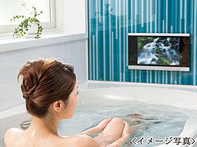 浴室テレビつきで、毎日のバスタイムがより楽しく♪