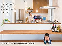 アトリエクラッセ一級建築士事務所【宇治市羽拍子町】デザイナーズ...
