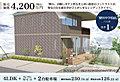 【セキスイハイム九州】エクセレントタウン駅川
