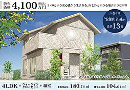 【セキスイハイム九州】ハイムプレイス湯川新町