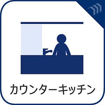対面キッチンでリビングのご家族と会話を楽しみながらお料理できます。