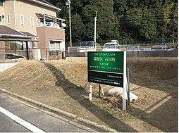 ハイムクラス石川(建築条件付宅地分譲)