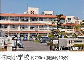 味岡小学校 約790m(徒歩約10分)