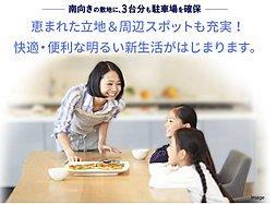 【セキスイハイム】ハイムプレイス豊橋牟呂2(建築条件付宅地分譲)