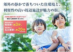 【セキスイハイム】ハイムプレイス岐阜市大菅(建築条件付宅地分譲)