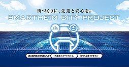 【セキスイハイム】「第1期2次分譲」スマートハイムシティ伊勢市...