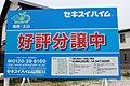 エコスクエア 姫路土山